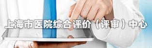 上海市医院综合评价中心