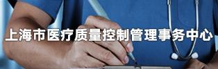 上海市医疗质量控制管理事务中心