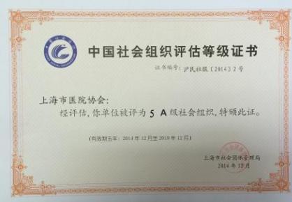 本会荣获社会组织评估5A级