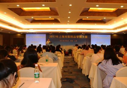 2017年上海市医院品管圈大赛成功举行