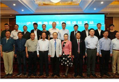 沪青两地医院管理讲坛活动成功举行