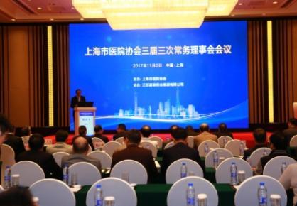 三届三次常务理事会会议成功举行