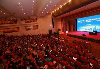 第十届上海市医院管理学术会议隆重举行
